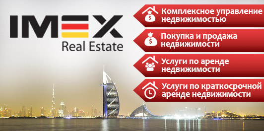 Недвижимость в дубае imex купить апартаменты в дубае у моря