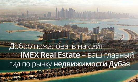 Недвижимость в оаэ сайты апартаменты на карибах